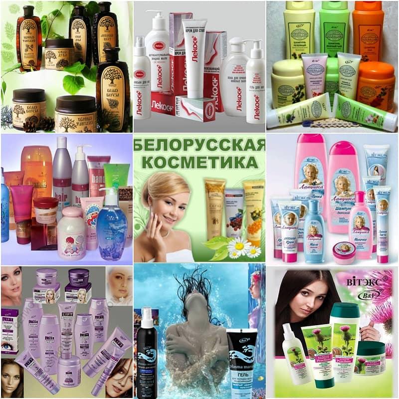 Белорусская косметика по почте